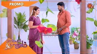 Abiyum Naanum - Promo   18 Oct 2021   Sun TV Serial   Tamil Serial