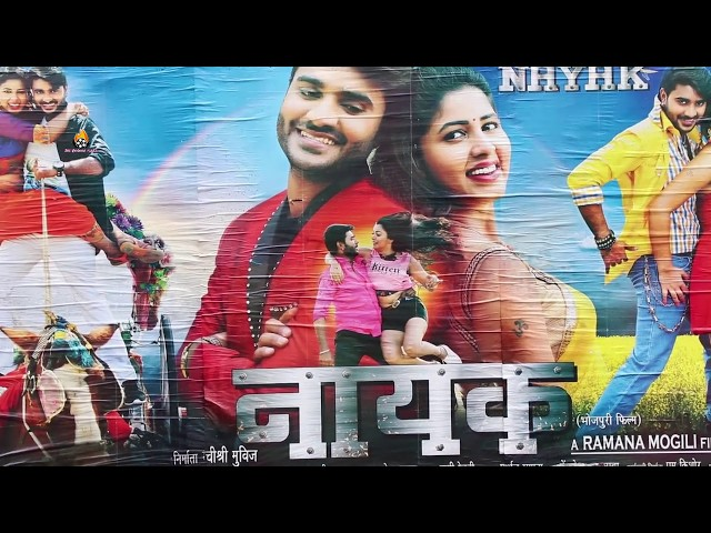 Bhojpuri Film NAYAK    PUBLIC REVIEW    Pardeep R Pandey CHINTU    South Actress Pavani