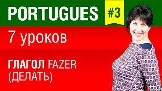 Урок 3. Португальский язык за 7 уроков для начинающих. Глагол fazer. Бразильский вариант. Шипилова.