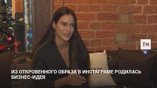 Интервью с блогером и молодым предпринимателем Анастасией Аникиной