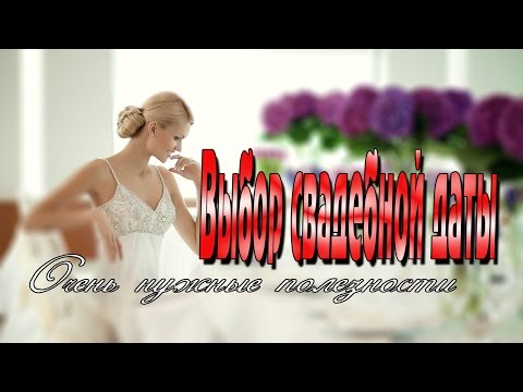 Выбор свадебной даты