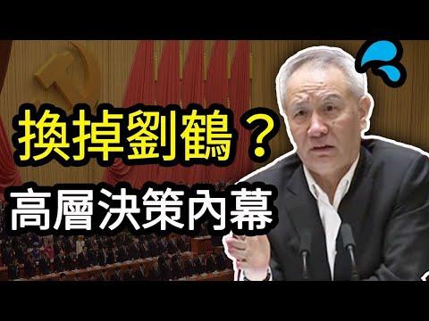 20210515 从习近平要换掉刘鹤谈高层决策内幕;美国是否会降低对华关税?(政论天下第424集 20210515)天亮时分