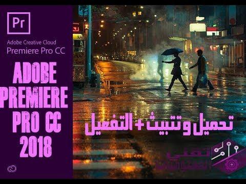 جديد تحميل و تتبيث برنامج Adobe Premiere Pro CC 2018 كامل + التفعيل