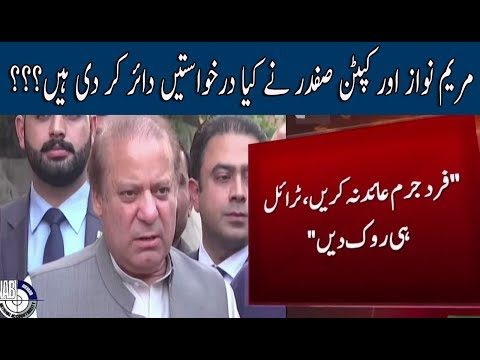 What Legal Documents Submitted By Maryam Nawaz & Captian Safdar | Neo News