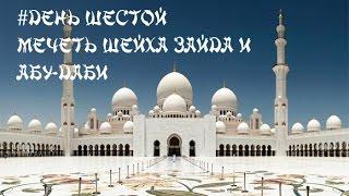 ОАЭ.День # 6. Мечеть шейха Заида. Абу-Даби. Что посмотреть в ОАЭ?(Шестой день путешествия по ОАЭ. Сегодня мы отправились в Абу-Даби, что посмотреть белую мечеть шейха Заида..., 2015-06-03T17:24:15.000Z)