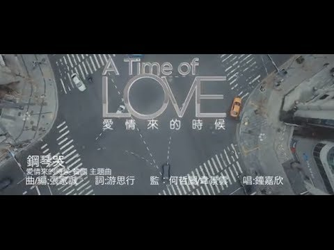 鍾嘉欣 Linda Chung ﹣ 鋼琴哭 Piano Cry (TVB音樂電影'愛情來的時候 A Time of Love'主題曲)