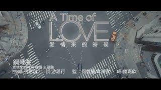 """鍾嘉欣 Linda Chung ﹣ 鋼琴哭 Piano Cry (TVB音樂電影""""愛情來的時候 A Time of Love""""主題曲)"""