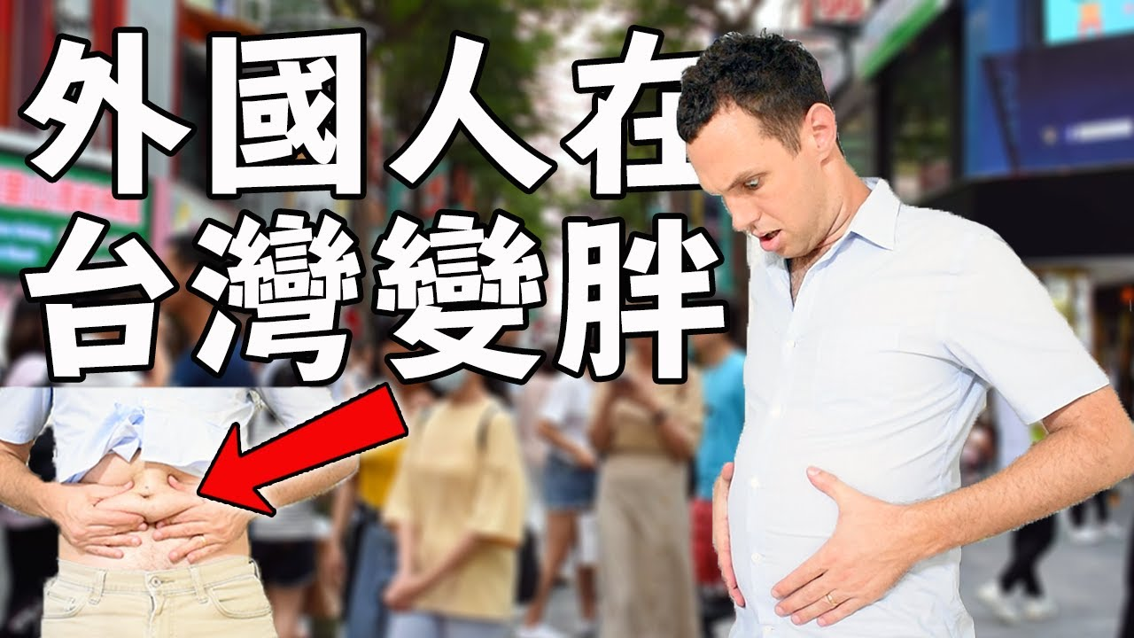 外國人在台灣變胖了! 台灣的美食太好吃!Taiwan Made Me FAT! The Food in Taiwan is too Good!