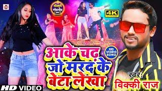 #आके चढ़ जो ना मरद के बेटा लेखा ~ #Vicky Raj ~ Aake Chad Jo Na Marad Ke Beta Lekha - Aarkesta Songs