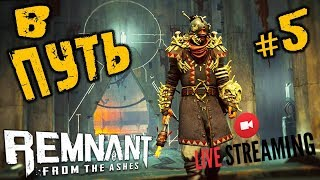 REMNANT: FROM THE ASHES ➤ В ПУТЬ ➤ ПРОХОЖДЕНИЕ #5 ➤ Remnant: From the Ashes обзор