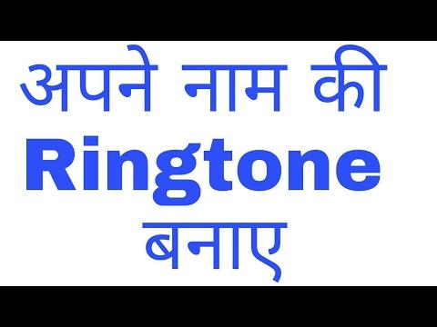 अपने नाम की ringtone बनाना सीखे