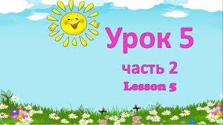 Английский язык для детей. Урок 5 часть 2. It is not a...