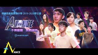 Publication Date: 2019-09-27 | Video Title: 2019-2020【Avance】慕德中學學生會宣傳片|不畏