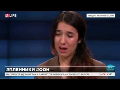 Бывшая пленница ИГИЛ...