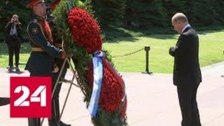 Путин возложил венок к Вечному огню у Могилы Неизвестного Солдата - Россия 24