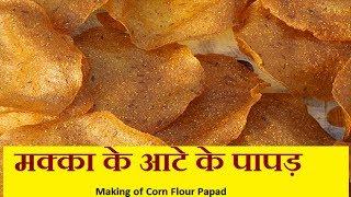 मक्का के आटे के पापड़ / Making of Corn Flour Papad in Kusum ki Rasoi