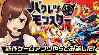 【バクレツモンスター】新作ゲームアプリやってみました!