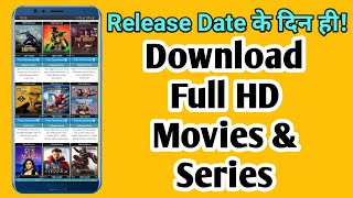 How to Download Latest Movies and series for free | Release Date के दिन ही Movie Download करें।