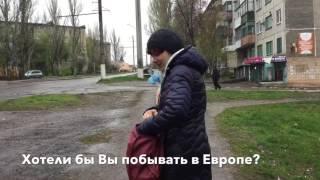 Хотят ли жители Славянска в Европу