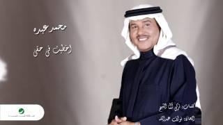Mohammed Abdo ... Akhtit Fe Haqe | محمد عبده ... اخطيت في حقي
