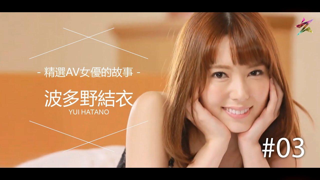 #03 精選AV女優的故事 [波多野結衣 YUI HATANO] - YouTube