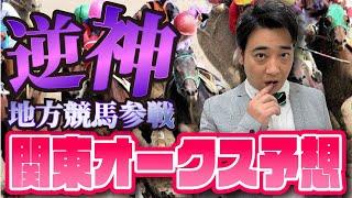 【関東オークス】逆神地方参戦!!!ジャンポケ斉藤の関東オークス予想!本命は…!?