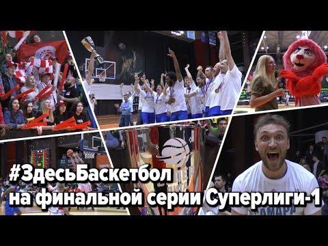 Программа Здесь Баскетбол на финальной серии Суперлиги-1 / Матч #3