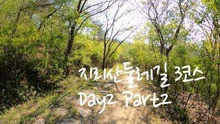지리산 둘레길 3코스 (풀코스영상) Day2 Part2…