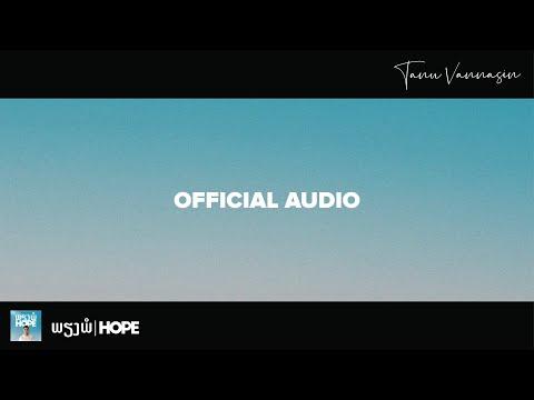 ພຽງພໍ   HOPE - Tanu Vannasin [ Official Audio ]
