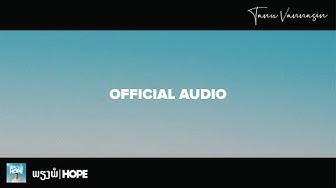 ພຽງພໍ | HOPE - Tanu Vannasin [ Official Audio ]