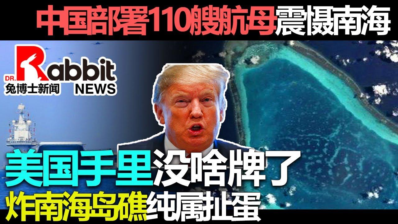 中国部署110艘航空母舰震慑南海!美国手里没啥牌了,炸南海岛礁纯属扯蛋!