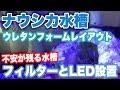 【ジブリウム】ナウシカ水槽 フィルターとLED照明の設置 #5