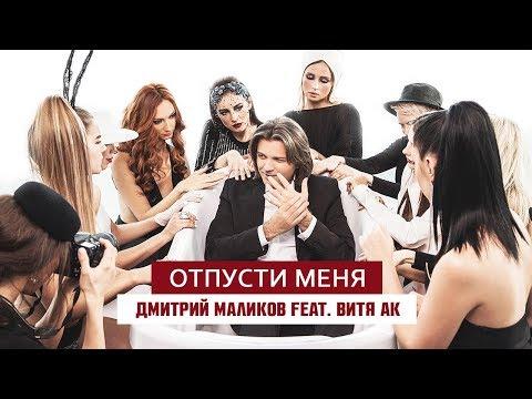 Скачат клип Дмитрий Маликов и Витя АК - Отпусти меня (2018) смотреть онлайн