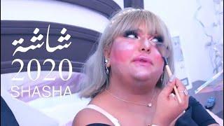 شاشة 2020 | الحلقة 3 | مكياج | مقاطع مضحكة | #يوسف_المحمد | SHASHA 2020 | E3 | Make up Tutorial