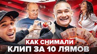 Как Мы Снимали КЛИП за 10.000.000 РУБЛЕЙ )))