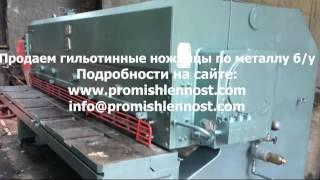 Продаем гильотинные ножницы бу - promishlennost.com(, 2016-01-08T21:17:12.000Z)