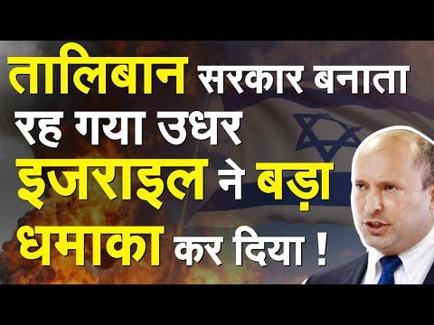 तालिबान सरकार बनाता रह गया उधर इजराइल ने बड़ा धमाका कर दिया ! | Israel Prison Break | Israel Strikes