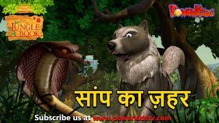 सांप का ज़हर | हिंदी कहानीयाँ । जंगल बुक | पॉवरकिड्स