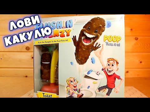 Лови Какашку Настольная игра Безумные игрушки