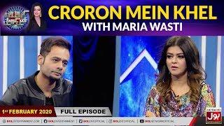 Croron Mein Khel with Maria Wasti | 1st February 2020 | Maria Wasti Show | BOL Entertainment