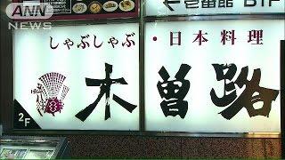しゃぶしゃぶ店を展開する「木曽路」がメニューと異なる安い和牛を提供...