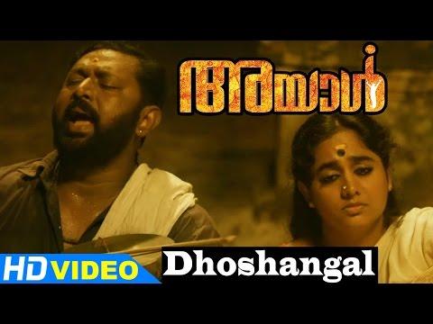 Ayal Malayalam Movie | Songs | Dhoshangal Song | Lal | Lena | Lakshmi sharma | Mohan Sithara