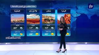 النشرة الجوية الأردنية من رؤيا 7-11-2019 | Jordan Weather
