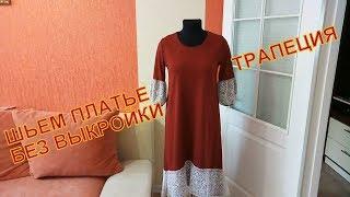 Нарядное Платье Трапеция без выкройки