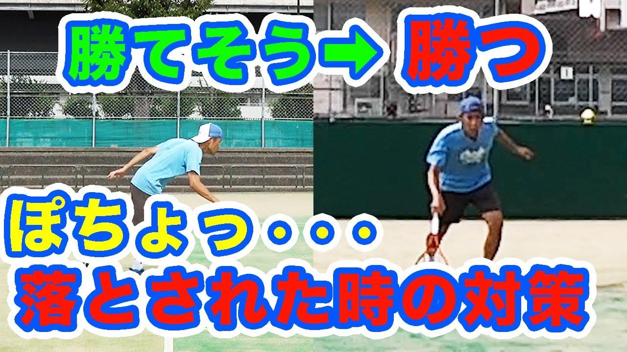 【テニス悩み】ストレス激減!ボレーでぽちょっと落とされて負けるパターンの対策!