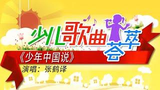 [音乐快递]《少年中国说》 演唱:张鹤译 CCTV少儿