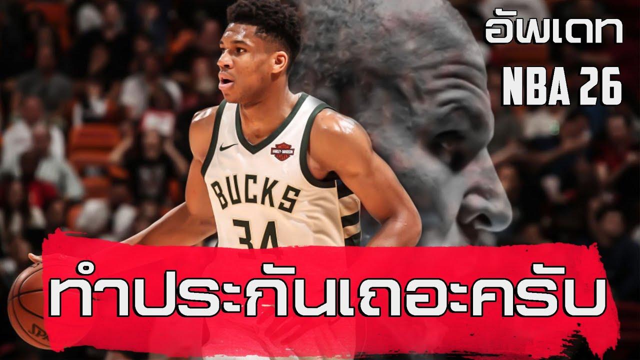 อัพเดท NBA EP.26 : กลับมาได้มั้ย
