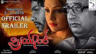 Priyanka Kannada Movie Trailer | New Kannada Movie 2015 | Priyanka Upendra, Prakash Raj, Tajus