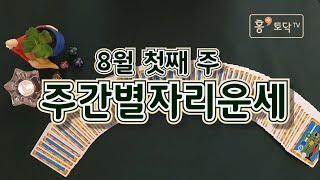 [홍테라타로/주간별자리운세] 8월 3일~8월 9일 8월첫째주별자리타로운세.