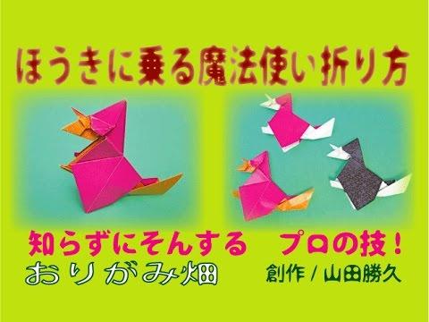 折り 折り紙:折り紙 ハロウィン 作り方-youtube.com